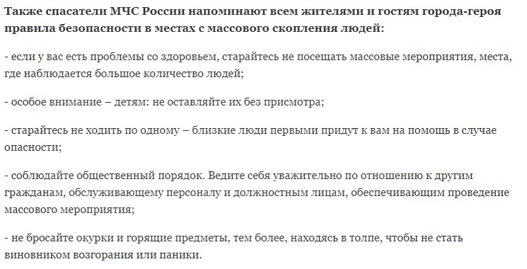В МЧС по Севастополю введен режим повышенной готовности