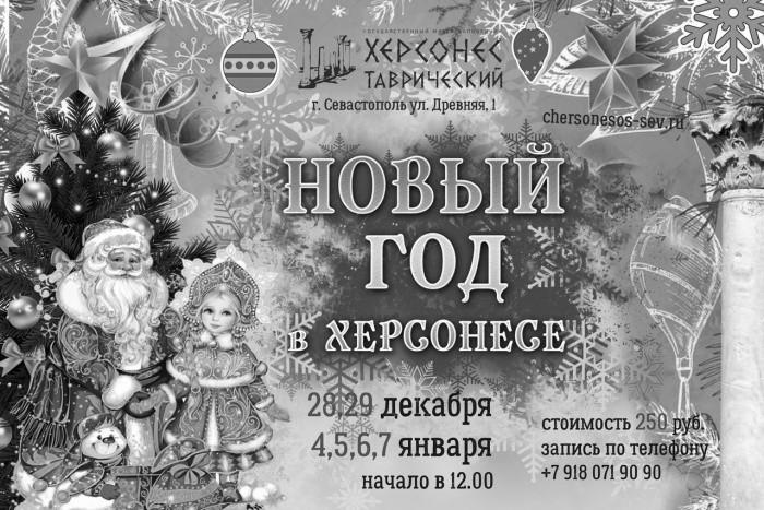 Херсонес приглашает на новогодние праздники