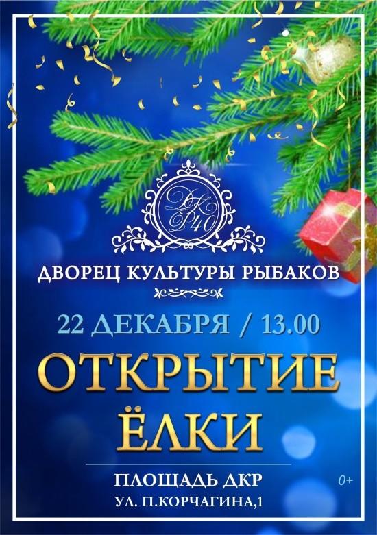 22 декабря на площади Дворца культуры рыбаков откроют новогоднюю елку