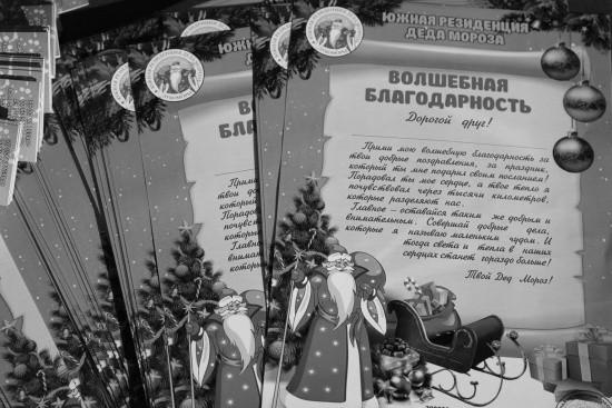 Дед Мороз прислал детям благодарности в Херсонес