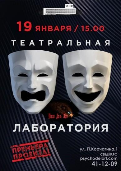 В Севастополе дан старт театральному проекту «Лаборатория»