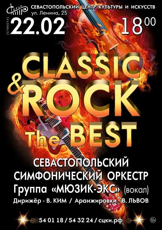 Песни-легенды мирового рока в оригинальном исполнении прозвучат в Севастополе