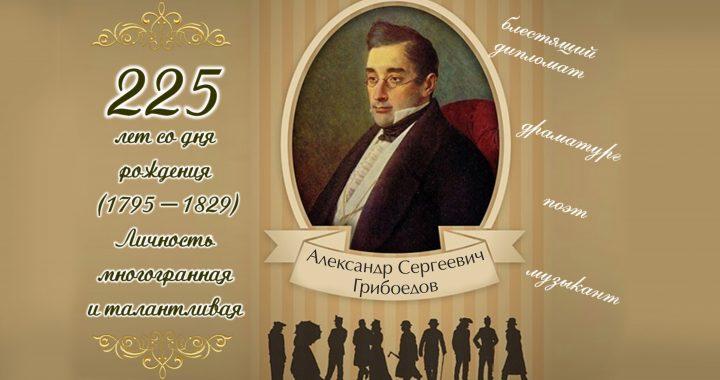 В Севастополе отмечают 225-летие Александра Сергеевича Грибоедова