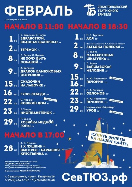 Севастопольский театр юного зрителя (СевТЮЗ). Афиша на февраль