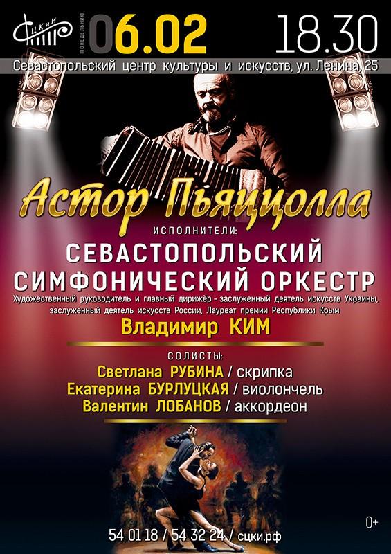 В Севастополе пройдет концерт памяти Астора Пьяццоллы