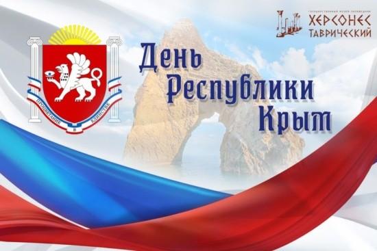День Республики Крым: 20 января в истории полуострова