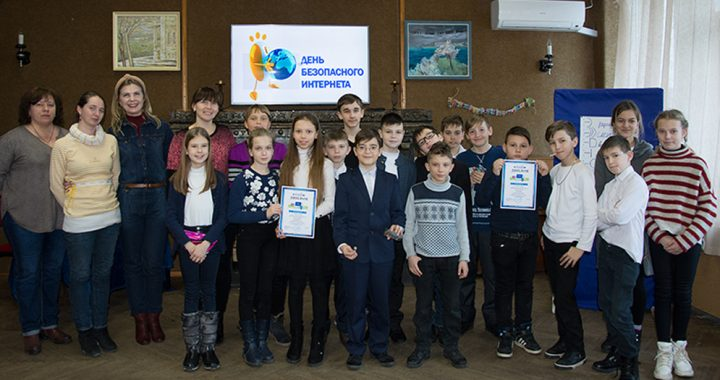 В Севастополе отметили День безопасного интернета