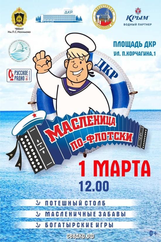 «Масленица по-флотски!» в Севастополе