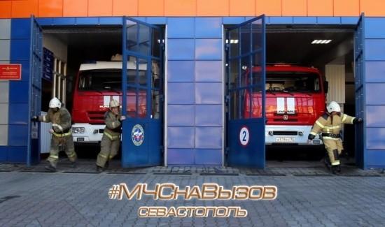 Севастопольские пожарные присоединились ко всероссийскому челленджу