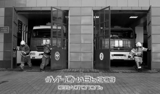 Севастопольские пожарные присоединились ко всероссийскому челленджу (видео)
