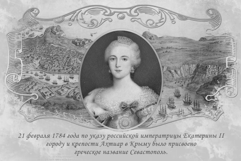 Славное имя твое - Севастополь
