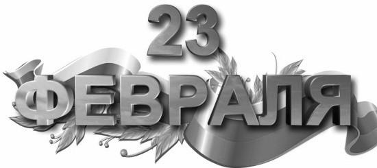 Программа мероприятий на 23 февраля в Севастополе