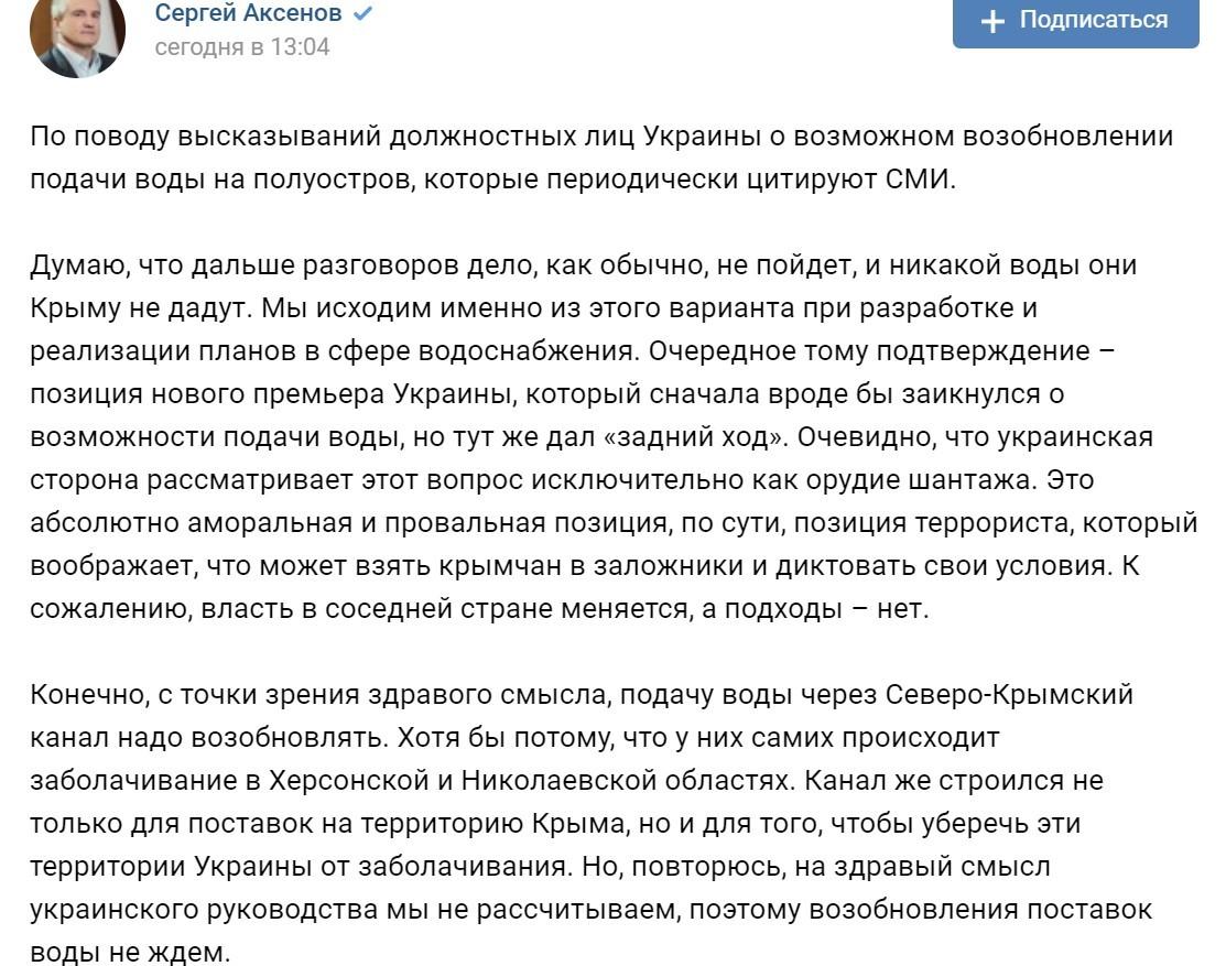 Глава Крыма высказался о возможном возобновлении подачи воды на полуостров из Украины