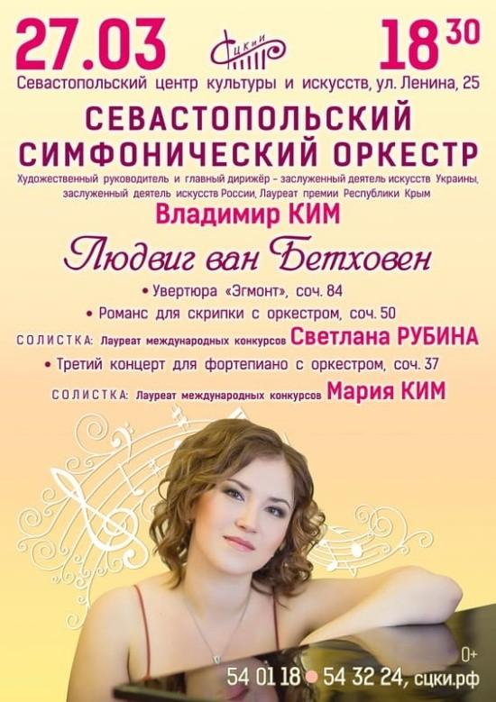 27 марта в Севастополе пройдет классический концерт