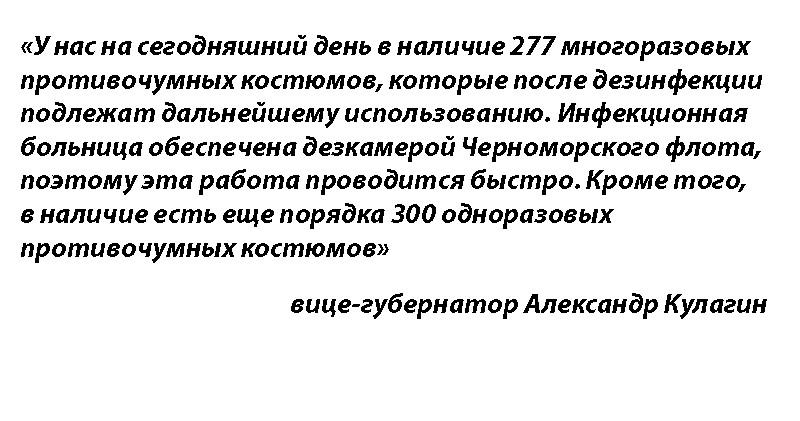 Медицина Севастополя обеспечена защитными средствами и аппаратами ИВЛ