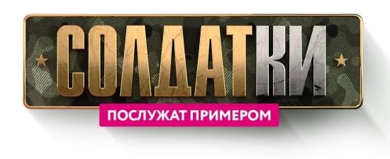 Снятый в Севастополе реалити-сериал «Солдатки» стартует 29 марта