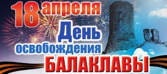 Балаклава отмечает 76-ю годовщину освобождения от немецко-фашистских захватчиков
