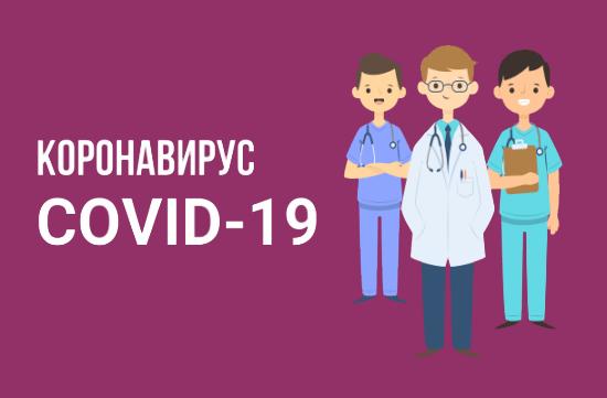 В Севастополе подтвердилось четыре новых случая коронавируса