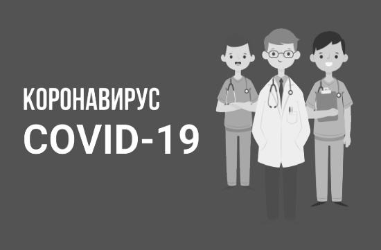 В Севастополе выписали еще одного пациента, переболевшего коронавирусом