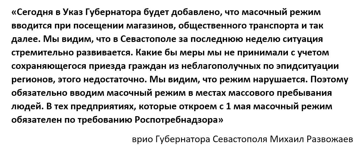В Севастополе введут обязательный масочный режим