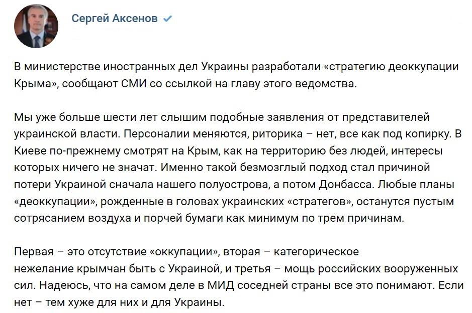 Сергей Аксенов ответил Киеву на «стратегию деоккупации Крыма»