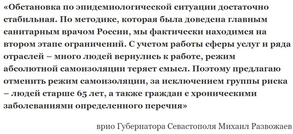 В Севастополе с 18 мая отменяется режим самоизоляции
