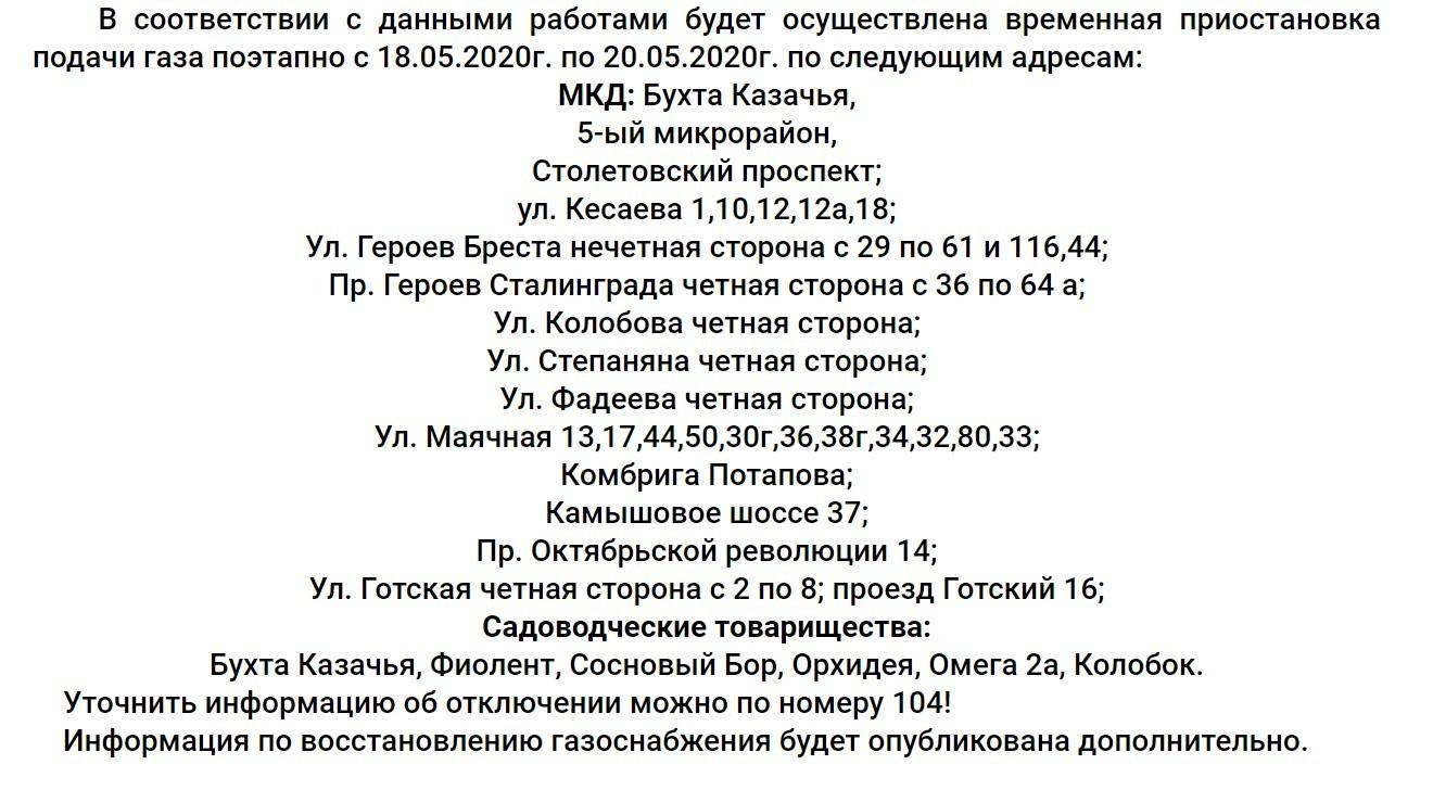 Часть Гагаринского района Севастополя отключат от газа