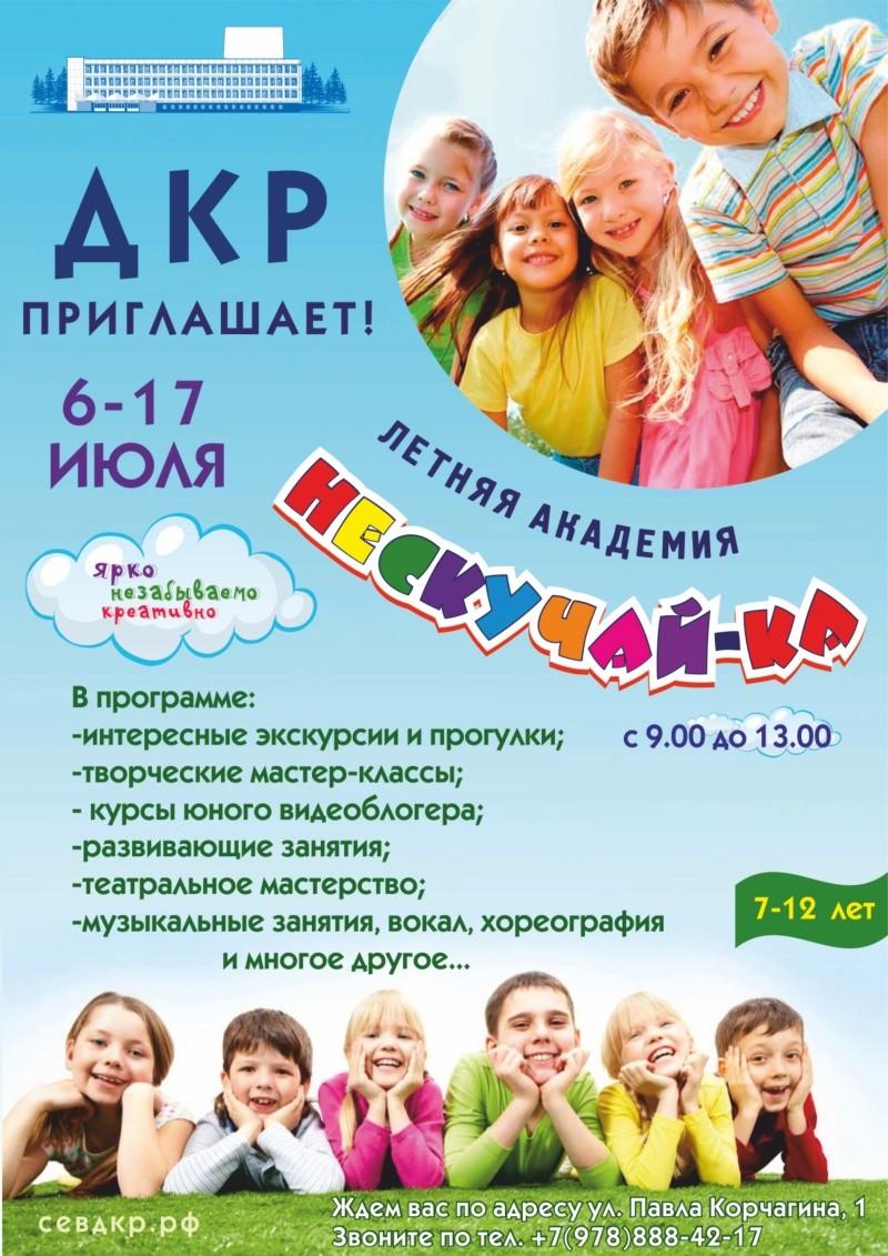 Дворец культуры рыбаков приглашает детей в летнюю академию