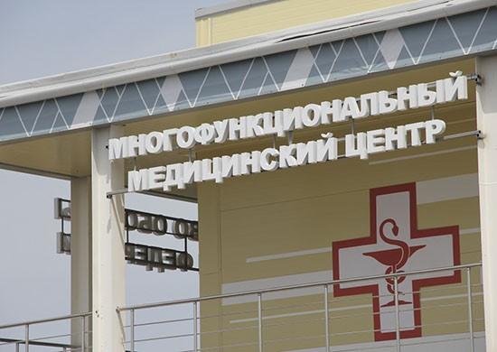 Многофункциональный медицинский центр в Севастополе принял первых пациентов