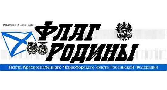 Газете Черноморского флота «Флаг Родины» исполнилось 100 лет