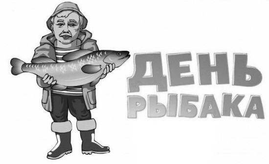 День рыбака пройдет в Парке Победы