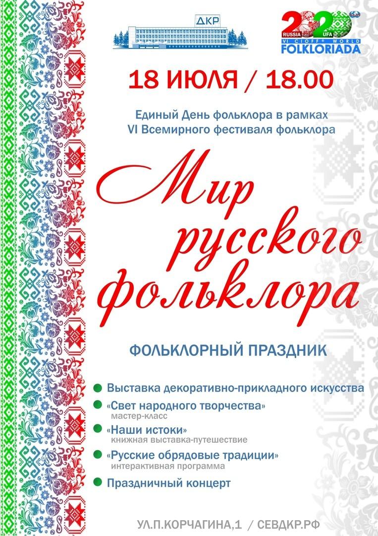 18 июля в Севастополе отметят Единый день фольклора