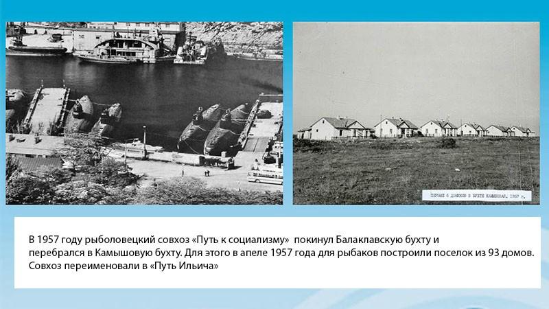"""Севастопольскому рыбколхозу """"Путь Ильича"""" - 90 лет"""