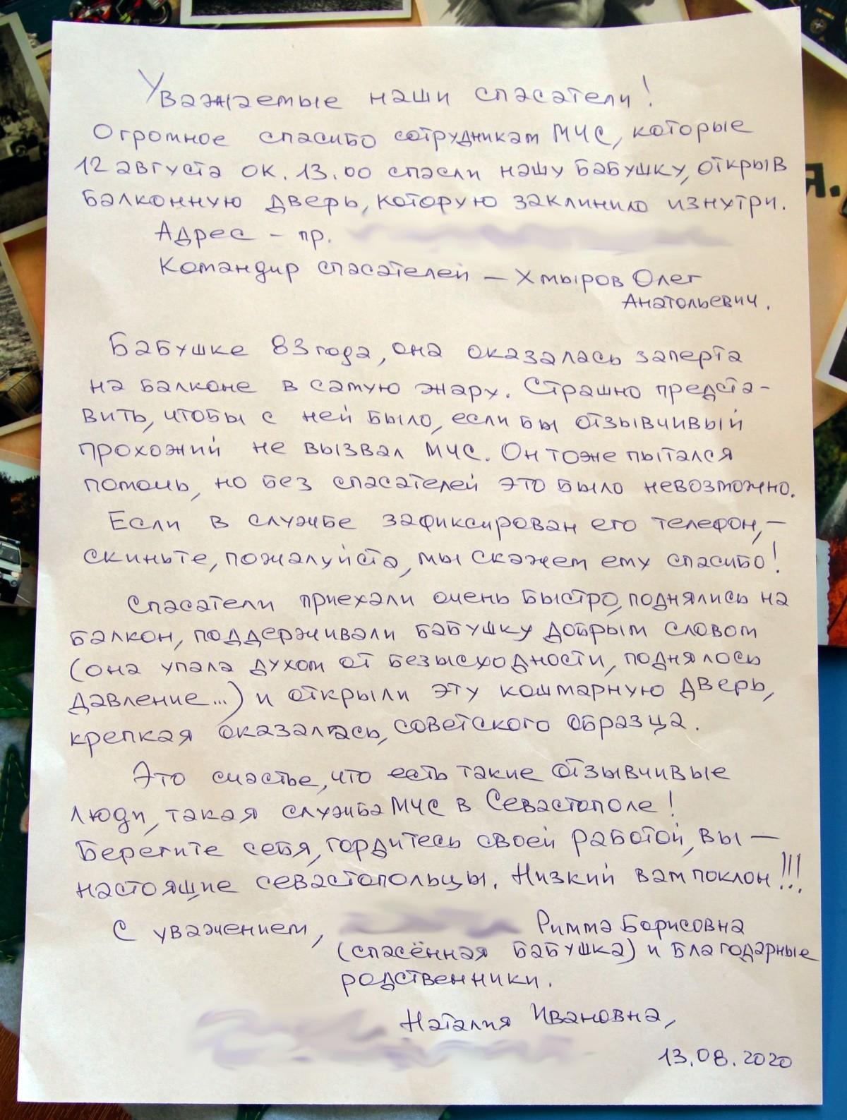 Севастопольские спасатели получили трогательное письмо