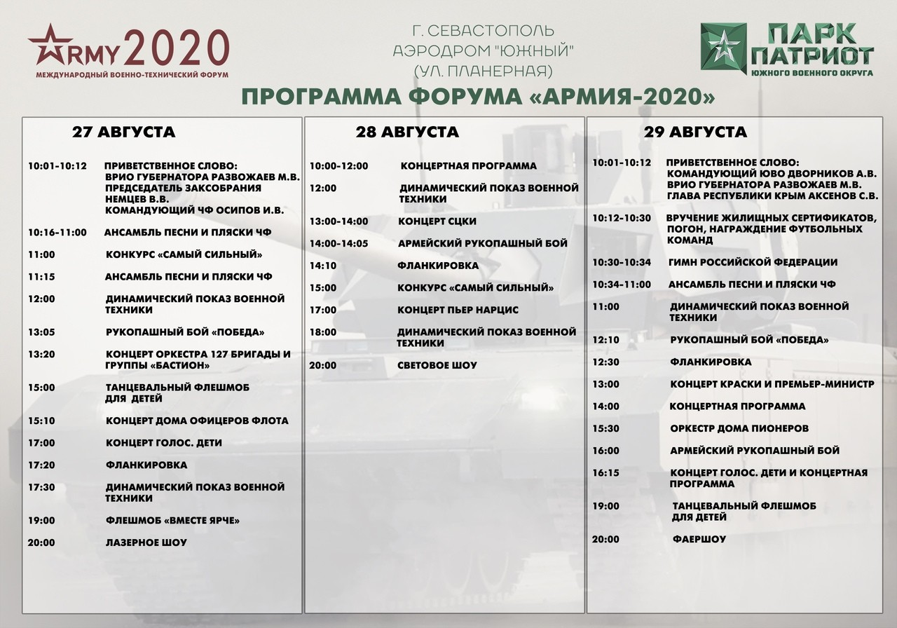 Афиша военно-технического форума «Армия 2020» в Севастополе