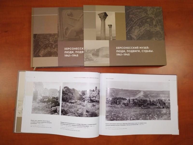 В Севастополе пройдет презентация альбома о Херсонесе в годы Великой Отечественной войны