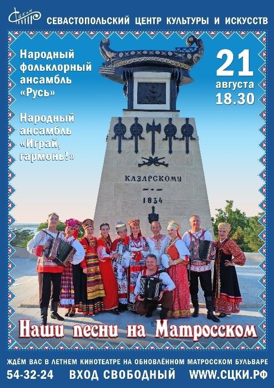 21 августа в Севастополе споют «Наши песни на Матросском»