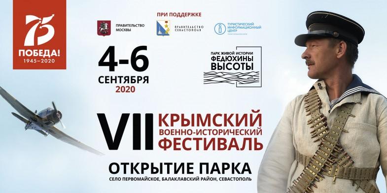 Афиша Крымского военно-исторического фестиваля
