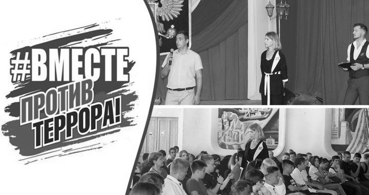 Молодежь Севастополя против террора