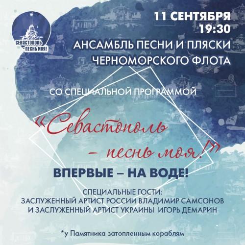 Ансамбль песни и пляски ЧФ сегодня даст концерт в Севастополе