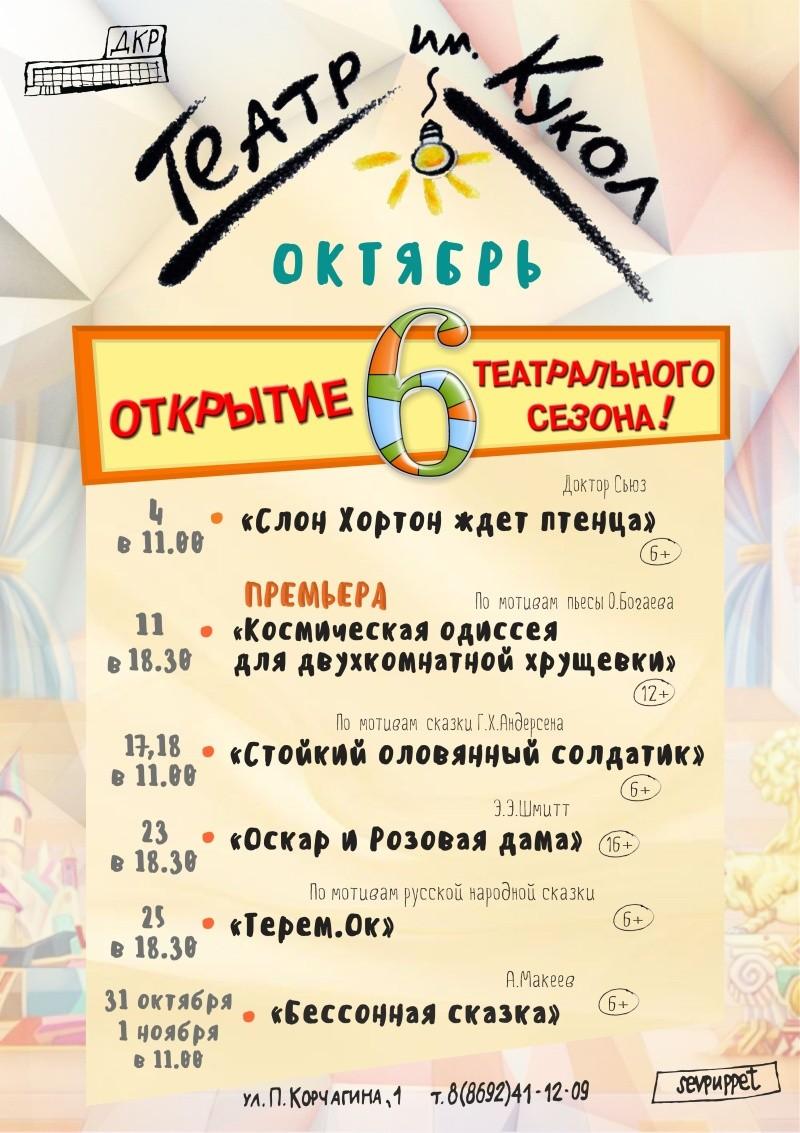 Репертуар Театра имени Кукол на октябрь