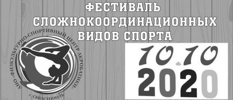 В Севастополе пройдет Фестиваль сложно-координационных видов спорта