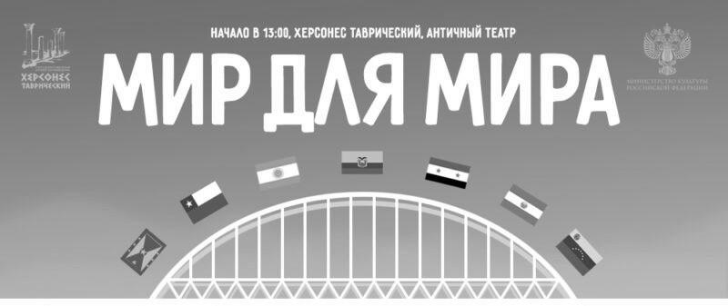 В Севастополе пройдет Международный форум «Мир для мира»