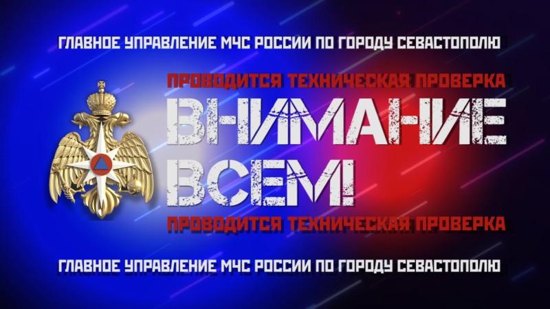 В Севастополе проведут проверку систем оповещения населения