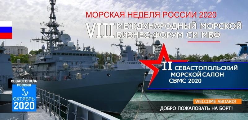 Командующий Черноморским флотом принял участие в открытии салона «СВМС-2020»