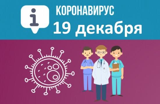Оперативная сводка по коронавирусу в Севастополе на 19 декабря