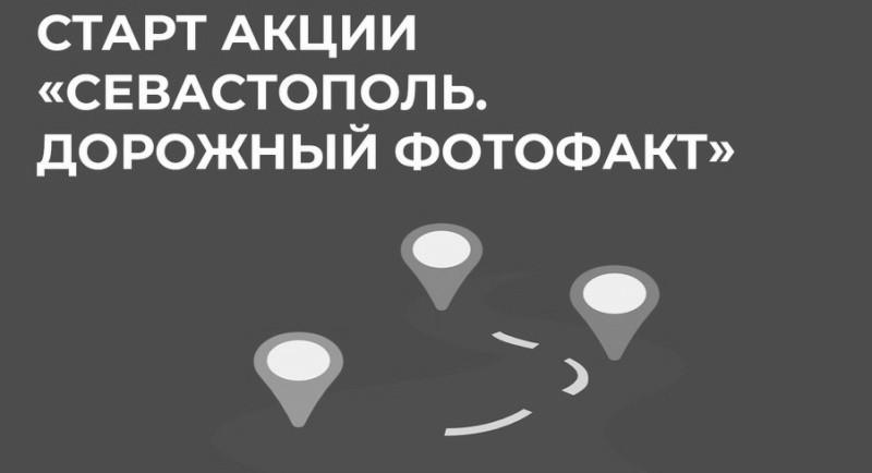 В Севастополе можно сообщить о недостатках в улично-дорожной сети через интернет