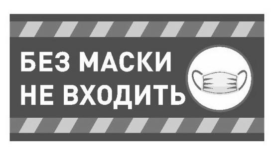 О нарушениях масочного режима в транспорте Севастополя можно сообщить на специальный номер