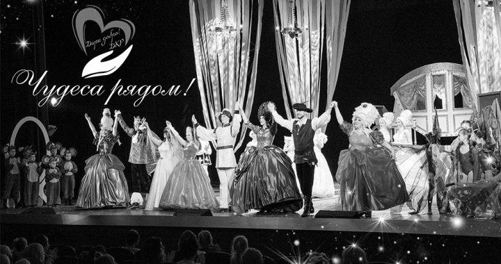 В Севастополе проходит акция «Сказочный мир для открытых сердец»