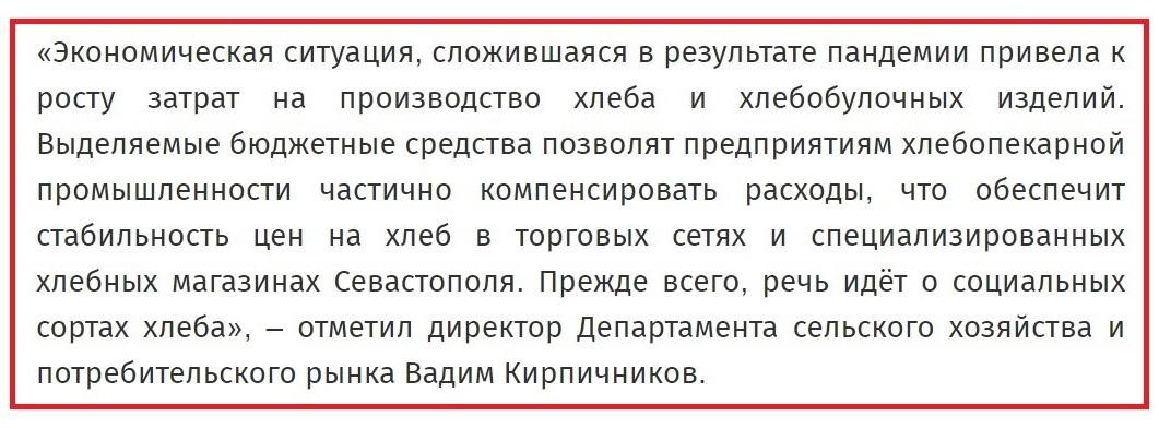Почти 9 миллионов рублей потратят на сдерживание цен на хлеб в Севастополе